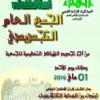 إفران … جمعية الهناء لتراث الشعبي تعقد جمعها العام التجديدي