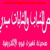 هام للشباب والشابات إقليم سيدي إفني الراغبين من الاستفادة في تكوين