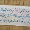 جمعية من كلميم تتهم الفلاحة بـعرقلة مشروع ملكي