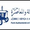 أحمد السالك برد الليل ممثلا عن جهة كلميم واد نون في المكتب السياسي لحزب الجرار