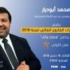 النائب البرلماني محمد أبدرار يناقش مالية 2019 في القناة الأولى