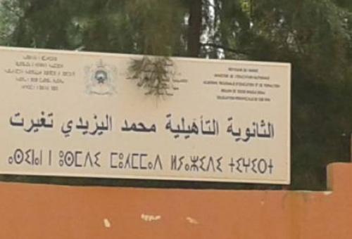 بعد الجدل القانوني … تجديد جمعية أباء الثانوية التأهيلية محمد اليزيدي غداً الجمعة