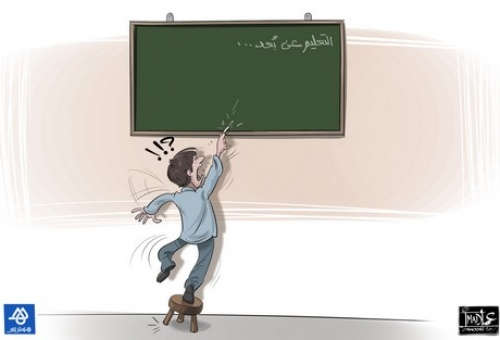 """التعليم بالتناوب و""""البروتوكول الصحي"""" … مهزلة أخرى بعد """"التعليم عن بعد"""""""