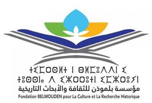 سيدي إفني … بيان استنكاري لمؤسسة ثقافية ضد التصريحات اللامسؤولة لمكتب النقابي