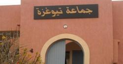 تقرير حول قرار توقيف وزارة