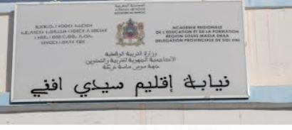 نيابة إقليم سيدي إفني