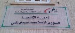 اتهامات لمندوب الشؤون الإسلامية بالتورط في مشكل مسجد بـ