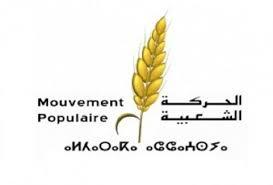 السنبلة: رمز حزب الحركة الشعبية
