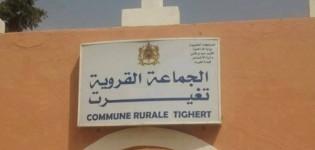 مجلس جماعة تيغيرت يحول اعتمادات مالية ويعيين أعضاء في اللجان المحلية