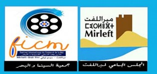 مجلس جماعة لمير اللفت يعقد رسميا شراكة مع المهرجان الدولي للسينما والبحر