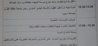 الاحتفال باليوم العالمي للمرأة بجماعة اسبويا