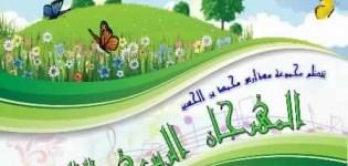 المهرجان الربيعي الثالث بمجموعة مدارس محمد بن الحسين بجماعة تيوغزة