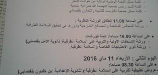 بلاغ صحفي للمنتدى الجهوي للتربية على السلامة الطرقية بجهة كلميم وادنون