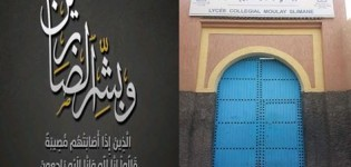 جمعية الآباء للثانوية الإعدادية مولاي سليمان تيزنيت تعزي أسرة الأستاذ أحمد بوكورن