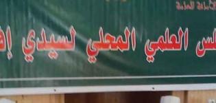 المجلس العلمي المحلي لسيدي إفني يُنظم ندوة دينية بجماعة تيغيرت