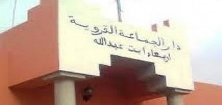 جماعة أربعاء أيت عبد الله بين صمت المسؤولين ومعيقات التنمية