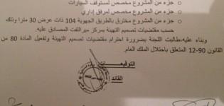المستشار الجهوي عمر بومريس واختلالات التعمير بمير اللفت