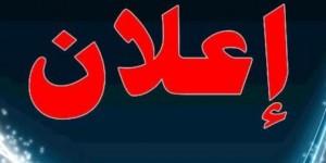 إعلان عن فتح باب الترشح لشغل مهام الإمامة والخطابة بمسجد الماء بجماعة سبت النابور