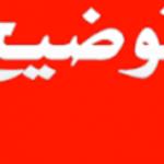 جمعية إقليمية ترد على مقال جدوى إقامة مشاريع فلاحية بجماعة إبضر أثبت فشلها