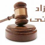 إعلان عن إجراء عملية بيع بالمزاد العلني بدار الطالب والطالبة جماعة إبضر