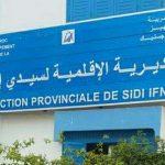 هكذا ضحكت التجهيز على طلبة وسياسي إقليم سيدي إفني …
