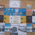 ملحقة بوطروش الإعدادية تحتفل باليوم الوطني للسلامة الطرقية