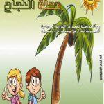 مدرسة ابتدائية بجماعة تيوغزة تصدر مجلتها المدرسية