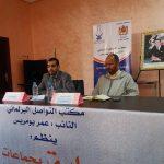 مكتب التواصل: عمر بومريس يواصل لقاءاته بالجماعات القروية لإقليم سيدي إفني