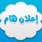 إعلان عن تأسيس شبكة جمعيات سبت النابور إقليم سيدي إفني