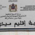 الأطر الإدارية والتربوية بسيدي إفني مستاءة من عدم توصلها بالتعويضات