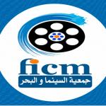 أنشطة مهرجان سينمائي تتوزع على  ثلاثة جماعات ترابية بإقليم سيدي إفني  نهاية الشهر المقبل