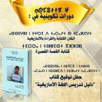 جماعة ترابية بإقليم كلميم تحتفل بملتقى الشباب المبدع بالأمازيغية (البرنامج)