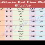 برنامج الجولة 09 من بطولة القسم الشرفي الثالث عصبة سوس لكرة القدم
