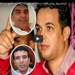 تسجيل صوتي للاتحادي إبراهيم بوليد يـُهاجم  زميله في  الحزب