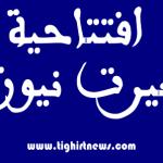 الرسالة الثانية إلى مصطفى مشارك بعد أن أصبح نائبا برلمانيا