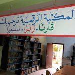 افتتاح مكتبة رقمية بثانوية الحسن الثاني التأهيلية ببويزكارن