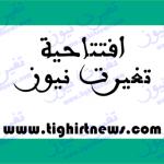 ذكرى تسلم البرلماني عمر بومريس ملفات