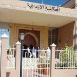 تأجيل محاكمة شاب من بتزنيت بتهمة تسميم مواشي الرعاة الرحل