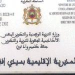 اللائحة الرئيسة لمباراة توظيف الأساتذة بموجب عقود (الثانوي التأهيلي - الإعدادي) يناير 2018