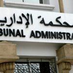 إدارية أكادير تمدد فترة المداولة في طلب بلفقيه الرامي إلى إيقاف تنفيذ ميزانية لجهة كلميم