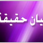 جمعية للرعاية الاجتماعية بأربعاء الساحل تصدر بيان بخصوص حرمان النزلاء من خدماتها