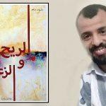 الاعلامي محمد أنفلوس من سيد إفني يصدر كتاب جديد تحت عنوان