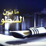 رسالة أرسلت من عبد حر إلى سلطان مملوك .. فمن يقرأ ما بين السطور؟