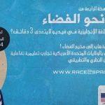 معارض العلوم ... برنامج علمي متميز من تنظيم المغرب العلمي