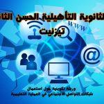 ورشة تكوينية حول استعمال شبكات التواصل الاجتماعي في العملية التعليمية لفائدة تلاميذ ثانوية بمدينة تيزنيت