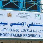 مستشفى سيدي إفني يتعزز بـ 12 طبيب  متخصص