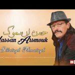 الإعلامي بُوشطارت يكتب: الفنان حسن أرسموك الحنجرة الاسطورة