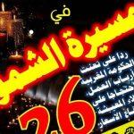 مسيرة الشموع بمدينة تيزنيت احتجاجا على غلاء الأسعار