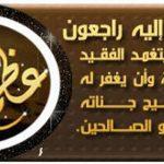 تعزية في وفاة الحاج إبراهيم مشارك بمدينة الدار البيضاء