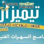 برنامج مهرجان تيميزار الفضة بتيزنيت 2018 الشهر الجاري